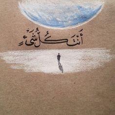 Love In Arabic, Beautiful Arabic Words, Arabic Love Quotes, Arabic Calligraphy Art, Arabic Art, Sweet Words, Love Words, Poetry Quotes, Words Quotes