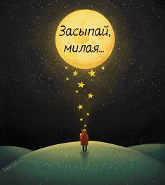 Good Night, Romantic, Love, Movie Posters, Painting, Insomnia, Art, Montreal, Garden
