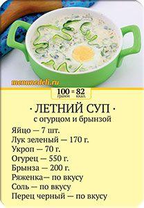 Карточка рецепта Летний суп с огурцом и брынзой