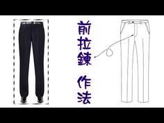 部分縫---女西裝褲拉鍊的車法 - YouTube