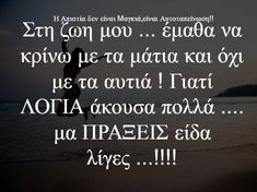 365 Quotes, Advice Quotes, Best Quotes, Motivational Quotes, Life Quotes, Inspirational Quotes, Clever Quotes, Greek Words, Greek Quotes