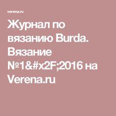 Журнал по вязанию Burda. Вязание №1/2016 на Verena.ru