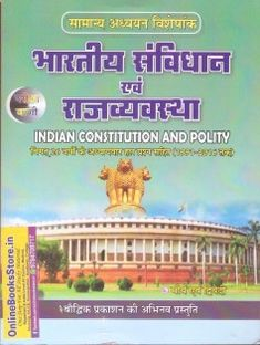 Pariksha Vani Book