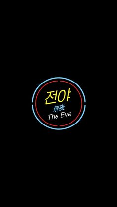 The Eve Exo wallpaper