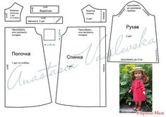 Pattern dress with polka dots for Paola Reina Diy Clothes Patterns, Doll Shoe Patterns, Knitted Doll Patterns, Doll Patterns Free, Barbie Patterns, Knitted Dolls, Diy Barbie Clothes, Sewing Clothes, Doll Clothes