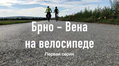 Велопоход Брно - Вена с ребенком. Маршрут из Чехии в Австрию за два дня, с ночевкой на границе.  #Брно #Вена #вело #велосипед #велик #велопоход #велопоездка #велосипеды #велики #Чехия #Австрия #путешествиесребенком #путешествиесдетьми #туринг #навелосипедах #путешествие Youtube, Youtubers, Youtube Movies