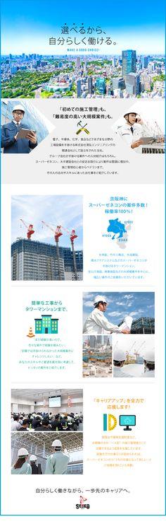 株式会社セイコーエージェント【SEIKO Agent】/経験者優遇・未経験者歓迎/施工管理・CADオペレーターの求人PR - 転職ならDODA(デューダ)