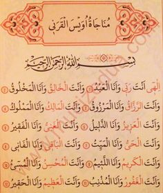 The Debate of Üveys Veysel Karani … Allah Islam, Islam Quran, Miracle Prayer, Love Spells, Prayers, Quotes, Islamic, Dress, Facts