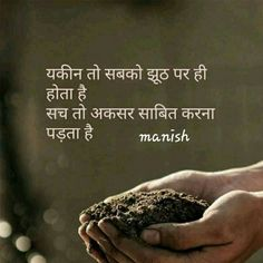 English Status and Video posted by Manish Patel on matrubharti has received many likes and comments since Keep posting your quotes and statuses and reach to millions of users on Matrubharti Reality Of Life Quotes, Better Life Quotes, Hindi Quotes On Life, Good Life Quotes, Sufi Quotes, Heart Quotes, Taunting Quotes, Insulting Quotes, Motivational Picture Quotes