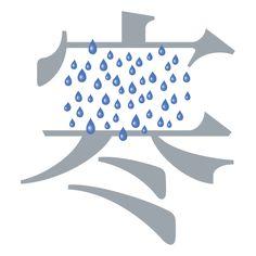 """10/07/2015 今日の一文字は""""寒"""" この季節、雨がシトシト降り、気温が上がらない日を「梅雨寒」というらしい。 なんて言っていたら今日は暑い。"""