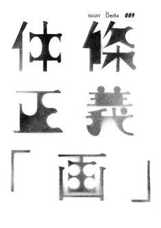 『DeSs 第九回「画」仲條正義』フライヤービジュアル Graphic Design Letters, Font Design, Graphic Design Typography, Brand Identity Design, Lettering Design, Graphic Design Illustration, Branding Design, Corporate Branding, Chinese Fonts Design