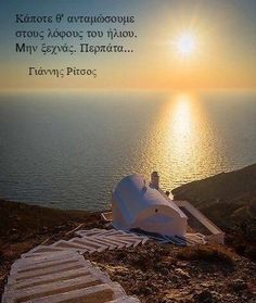 Solve Beautiful Greece jigsaw puzzle online with 90 pieces Poetry Quotes, Me Quotes, Passion Quotes, Greek Language, Greek Culture, Greek Quotes, Ancient Greek, True Words, Deep Thoughts