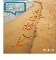 해변이 사라지고 있다. 해수씨~해변을 지켜줘!http://blog.naver.com/koreamof/120189931301
