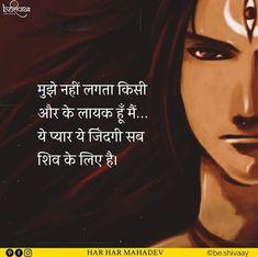 Rudra Shiva, Mahadev Quotes, Swami Vivekananda Quotes, Shiv Ji, Lord Mahadev, Hindi Quotes