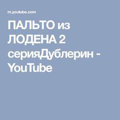ПАЛЬТО из ЛОДЕНА 2 серияДублерин - YouTube