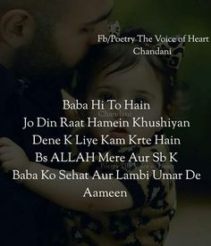 Ameen I Love My Parents, Love My Family, Watch Over Me, Call Her, My Father, My World, The Voice, Qoutes, My Life