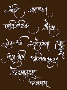 Sanskrit calligraphy