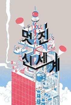 멋진 신세계 소설책커버 일러스트 - 디지털 아트 · 일러스트레이션, 디지털 아트, 일러스트레이션, 그래픽 디자인, 일러스트레이션