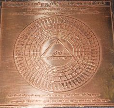 HANUMAN YANTRA IN TAMIL - BLESSED AND ENERGIZED