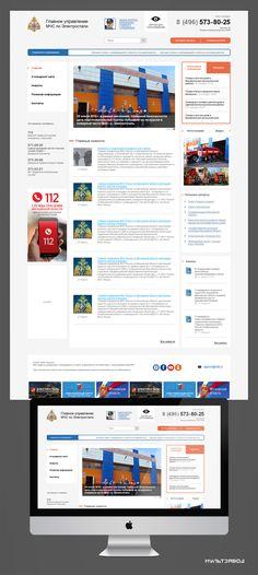 Сайт для МЧС Электростали! Ура) #разработкалоготипа #лого #multzavod #elektrostal #мультзавод #разработкасайта #сайт #продвижениесайтов #созданиесайтов #дизайн #логотип #брендбук #интернетмагазин #сопровождениесайтов #лендинг #лендингпейдж #дизайн multzavod.ru