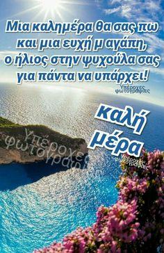 Beautiful Pink Roses, Greek Quotes, Good Morning, Facebook, Random, Decor, Buen Dia, Decoration, Bonjour