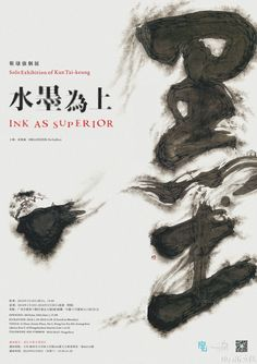 水墨 水墨 kap g new haircut - New Hair Cut Typo Design, Graphic Design Posters, Ad Design, Book Design, Typography Design, Layout Design, Magazin Design, Plakat Design, Chinese Design