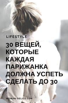 30 вещей, которые каждая парижанка должна успеть сделать до 30 – Woman & Delice