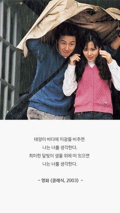 Drama Quotes, Movie Quotes, Korean Quotes, Idioms, Korean Drama, Proverbs, Sentences, Quotations, Feelings