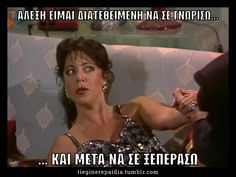 Τι έγινε ρε παιδιά; Just For Fun, Kale, I Laughed, Appreciation, Greek, Posts, Memes, Collard Greens, Messages