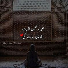 Islam Religion: Beautiful Islamic quotes in Urdu Special Love Quotes, Love Quotes In Urdu, Urdu Love Words, Deep Quotes About Love, Good Life Quotes, Urdu Quotes, Allah Quotes, Qoutes, Best Urdu Poetry Images