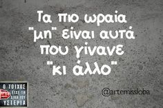Find images and videos about greek quotes and greek on We Heart It - the app to get lost in what you love. Funny Greek Quotes, Sarcastic Quotes, Funny Quotes, Funny Pics, Hilarious, My Life Quotes, Me Quotes, Unique Quotes, Greek Words