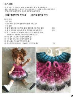 손뜨개ㅣ썸머 리조트 웨어, 레이나 원피스 도안 신청하신 이웃님께 선물 발송~!! : 네이버 블로그 Knitting Dolls Clothes, Crochet Doll Clothes, Sewing Toys, Knitted Dolls, Barbie Clothes Patterns, Doll Patterns, Clothing Patterns, Crochet Doll Dress, Knit Crochet