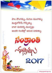 Send 2017 Makara Sankranti Greeting Cards in Telugu to your friends and family. Sankranti Telugu Greeting Cards 2016 Sankranti Telugu Wishes Messages Happy Sankranti, Beach Heart, Wedding Greetings, Wishes Messages, Telugu, Greeting Cards, 2018 Year, Birthday, Festivals