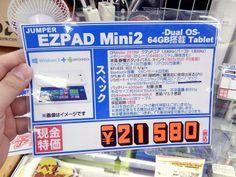 EZpad-mini2_液晶以外にも、4コアAtomに2GBメモリ、64GBストレージとなかなかのハイスペック構成。OSは中文版(マルチ言語対応)ながら、2万円強。プロセッサーがクアッドコア動作のIntel Z3735F(最大1.83GHz)、メモリ2GBなど。フロント30万画素/リア200万画素のカメラやGセンサー、簡易のWi-Fi GPSを備えるほか、ネットワークはBluetooth、無線LANをサポート。インターフェイスはmicroSDスロット、microUSB、microHDMI、イヤホンジャックを装備している。  なおこの製品はテクノハウス東映とパソコンハウス東映、東映ランドにて販売。近くに中国語がわかる人がいる方に。カメラ200万画素が▲