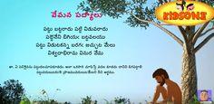 Vemana Padyalu || Pattu Battaraadhu || Padyam In Telugu