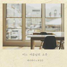 HeyDay - One Summer Afternoon (어느 여름날의 오후) (Feat. Choi Young Jun)