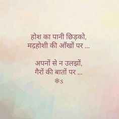 Trendy Quotes Deep Thoughts In Hindi Ideas Shyari Quotes, Hindi Quotes On Life, Life Quotes Love, True Quotes, Words Quotes, Friendship Quotes, Motivational Quotes In Hindi, Motivational Thoughts, Deep Quotes