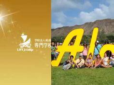 ハワイ大学マノア校(UHM) 留学プログラム 専門学校ライフジュニアカレッジ www.life.ac.jp