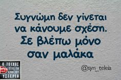 Funny Greek Quotes, Sarcastic Quotes, Funny Quotes, Christmas Mood, Funny Clips, Cheer Up, English Quotes, True Words, Sarcasm