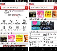 楽天市場 Shopping Apps
