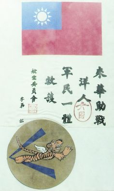 [Photo] Blood chit carried by pilots of the American Volunteer Group 'Flying Tigers', photo 1 of 2 | World War II Database
