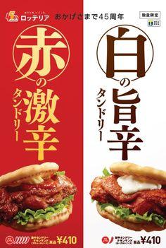 ロッテリア赤と白のタンドリーチキンサンドを発売ふっくらナンで挟んだ激辛と旨辛 Food Graphic Design, Food Poster Design, Flyer And Poster Design, Poster Layout, Menu Design, Food Design, Banner Design, Menu Flyer, Food Advertising