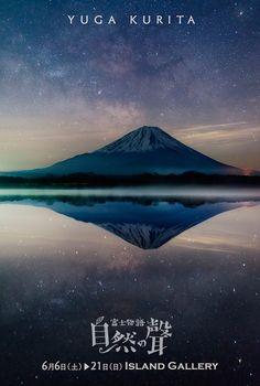 栗田ゆが写真展 富士物語|自然の聲