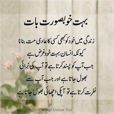 553 Best Beautiful Words Images Urdu Quotes Urdu Poetry Manager