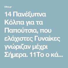 14 Πανέξυπνα Κόλπα για τα Παπούτσια, που ελάχιστες Γυναίκες γνώριζαν μέχρι Σήμερα. 11Το ο κάνει Θαύματα! -idiva.gr Clean Shoes, Good To Know, Food And Drink, Cleaning, Health, Tips, How To Make, Hacks, Makeup