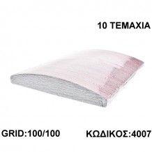 Λίμα Boat Zebra 100/100 10 τεμ.