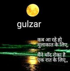 chahal Sayari Hindi, Hindi Words, Hindi Qoutes, Marathi Quotes, Quotations, Morning Prayer Quotes, Night Quotes, Gulzar Quotes, Deep Words