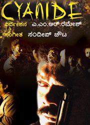 Watch Cyanide Malayalam Movie Online  Cyanide movie is inside story of Rajiv Gandhi assassinators has been careful throughout.