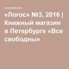 «Логос» №3, 2016 | Книжный магазин в Петербурге «Все свободны»