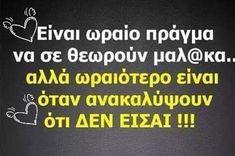 Και η μαλακια ειναι οτι αργησα!!! Greek Quotes, Greece, Smile, Humor, Feelings, Words, Funny, Inspiration, Greece Country
